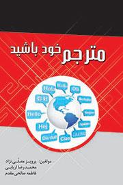 دانلود کتاب مترجم خود باشید