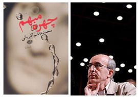محمدهاشم اكبرياني+طرح جلد كتاب