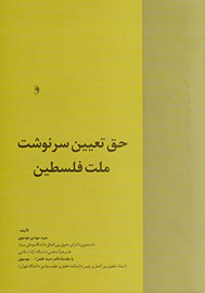 Book Released on Palestinians' Right of Self-Determination