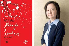 یوکو اوگاوا/تصویر روی جلد کتاب