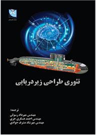 تئوری طراحی زیردریایی