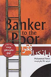 «بانکدار فقرا» چاپ دومی شد