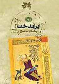 «ایراندخت» برای ششمينبار در بازار كتاب ديده شد