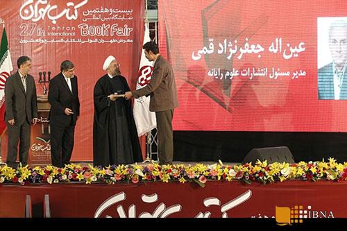 آیین افتتاحیه بیست و هفتمین نمایشگاه بینالمللی کتاب تهران