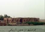 خرمشهر در لابهلای متون تاریخی