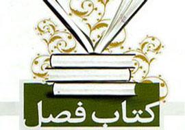 آثار راه یافته به مرحله دوم کتاب فصل در گروه ادبیات و تاریخ و جغرافیا مشخص شد