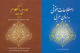انتشار دو كتاب تازه در حوزه فقه و حقوق اسلامي