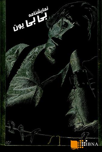 روی جلد نمایشنامه «بیبی یون»