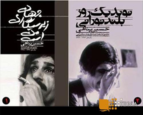 روی جلد کتاب «جهان زیر سیگاری من است» و «نوید یک روز بلند نورانی» مجموعه مصاحبهها حسین پناهی