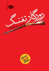سفر به تاریخ جنوب ایران با «روزگار تفنگ»
