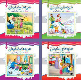 هدیههای امام علی(ع) به دست کودکان رسید