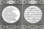 Figures on translated versions of Quran and Bible released