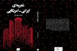 Book on some weird facts about Iranians' lives in U.S. released