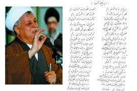 Image result for شعر شهریار در مورد هاشمی رفسنجانی