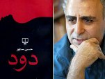 Iranian author's 'The Smoke' was released after eight years