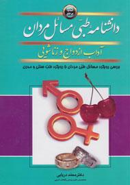 دانستنیهایی درباره مسائل مردان در یک دانشنامه طبی