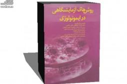 خواندنیهایی درباره «روشهای آزمایشگاهی در ایمونولوژی»