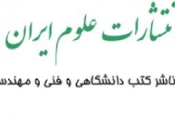 12 تجدید چاپ سهم «علوم ایران» از دنیای کتاب در سه ماه اخیر