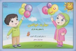کتابی برای آموزش مهارت خواندن قرآن به کودکان