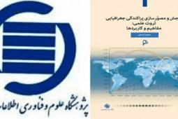 آیین نقد و بررسی کتاب در ایرانداک برگزار میشود