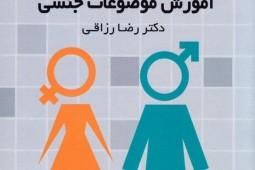 کتاب آموزش موضوعات جنسي به خانواده و جامعه