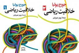 بازگشت «خلاقیت ریاضی» به دنیای علم با ترجمه شهریاری