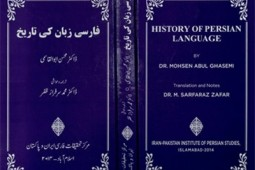 'History of Persian Language' in Urdu published in Pakistan