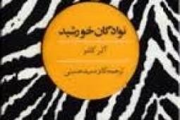 «نوادگان خورشید» آلبرکامو با ترجمه کاوه سیدحسینی به ایران رسید
