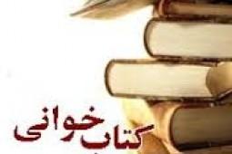 مسابقات کتابخوانی در دانشگاههای کشور همزمان با دهه فجر
