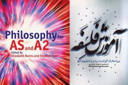 فلسفه، نه نشخوار است نه موزهگردی/ چه ویژگیهایی کتاب «آموزش فلسفه» را متمایز میکند؟