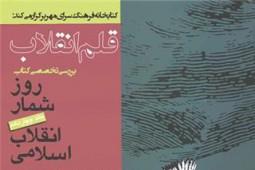 رونمایی از جلد چهاردهم «روزشمار انقلاب اسلامی»