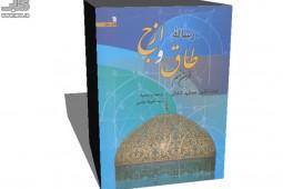 چاپ سوم «رساله طاق و ازج» توسط انتشارات سروش