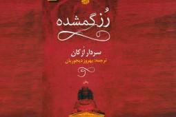اتصال به کل جهان با شناخت خویشتن/ نگاهی به رمان «رز گمشده» نوشته سردار اُزکان