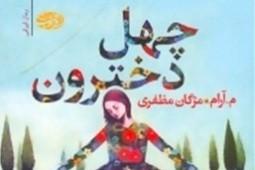 روایت آرزوهای دخترانه در «چهل دخترون»