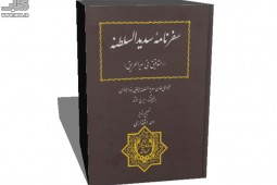 «سفرنامه سدید السلطنه» با پیشگفتار ایرج افشار منتشر شد
