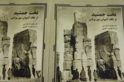 کتاب تخت جمشید از نگاه آنتوان سوریوگین در کاخ گلستان رونمایی میشود