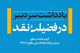 «در فضیلت نقد» به روایت سردبیر روزنامه اطلاعات به چاپ رسید