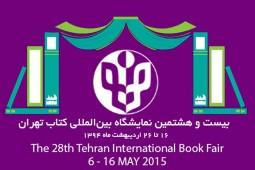 جدیدترین اخبار نمایشگاه بین المللی کتاب تهران 1394