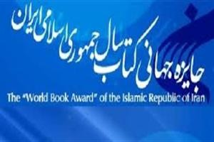 Call for 23rd Iran's Book of the Year Awards issued