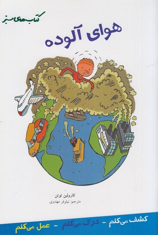 Ibna c mo cuidar nuestro planeta encontrar s la for Como purificar el aire contaminado