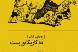 "A book on Iranian cartoonists: ""Ten Cartoonists"" is unveiled"
