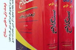 محمدزاده صدیق: فرهنگنامه «سنگلاخ» را به توصیه استادم جعفر شهیدی تصحیح کردم