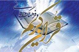برگزیدگان نهمین همایش بینالمللی پژوهشهای قرآنی معرفی شدند