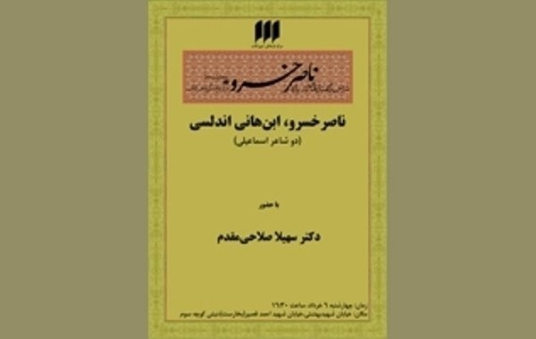 Iranian and Andalusian poets' works, ideas to be considered
