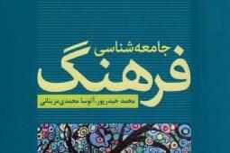 «جامعهشناسی فرهنگ» در قاب کتاب نشست