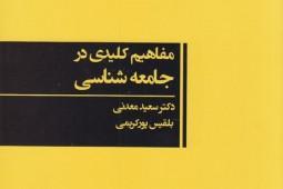 «مفاهیم کلیدی در جامعهشناسی» کتاب شد