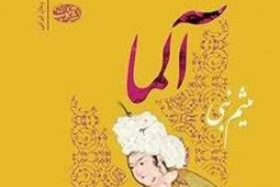 روی جلد رمان «آلما»