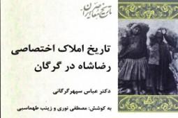 «تاریخ املاک اختصاصی رضاشاه در گرگان» کتاب شد