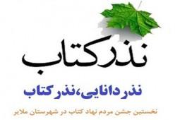 جشن بزرگ «نذر کتاب، نشر دانایی» با مشارکت فعالان عرصه کتاب برگزار میشود