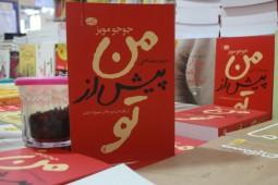 «من پیش از تو» جوجو مویز رونمایی میشود